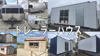 トレーラーハウス沖縄