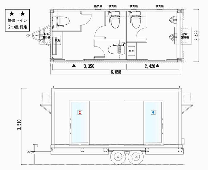 トイレ用トレーラーハウス寸法