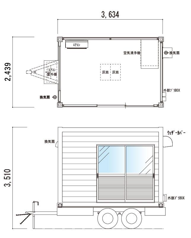 喫煙用トレーラーハウス寸法12ftタイプ