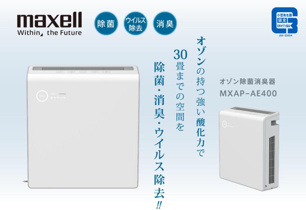業務用オゾン除菌消臭器「MXAP-AE400」