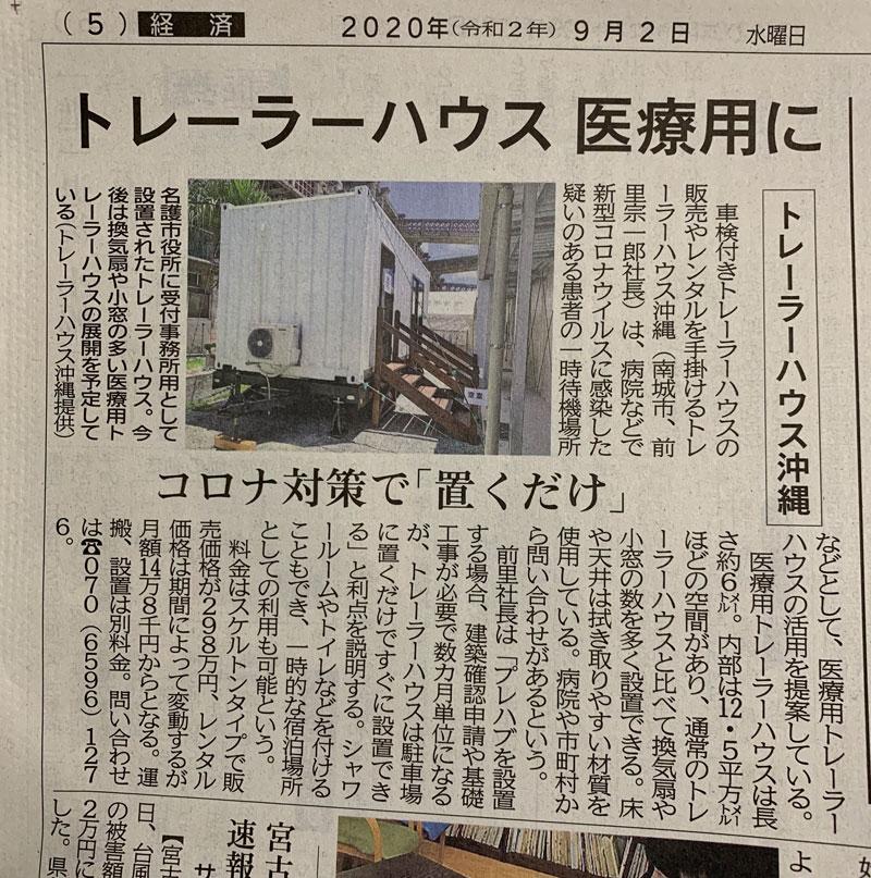 琉球新報掲載