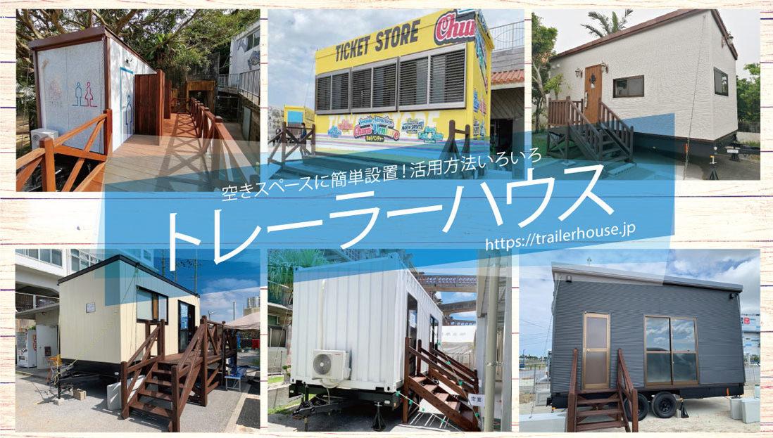 株式会社トレーラーハウス沖縄