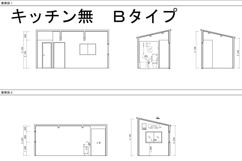 キッチン無(Bタイプ断面)